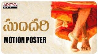 Sundari Motion Poster  | Kalyanji Gogana | Suresh Bobbili | Arjun ambati  | Poorna - ADITYAMUSIC
