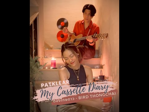 PAT-KLEAR-|-My-Cassette-Diary-