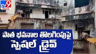 పాత భవనాలు తొలగింపునకు స్పెషల్ డ్రైవ్  : Hyderabad - TV9 - TV9