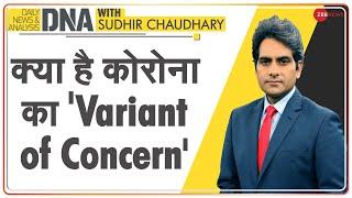 DNA: Coronavirus का Delta Plus Variant है 'Variant of Concern'   COVID-19 New Strain   Hindi News - ZEENEWS