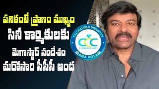 Life before livelihood it is for me! Life before livelihood, says Megastar Chiranjeevi!   IG Telugu - IGTELUGU