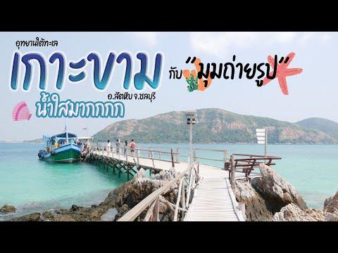 [Vlog]-พาไป-Ep.-4-เกาะขามหลังโ