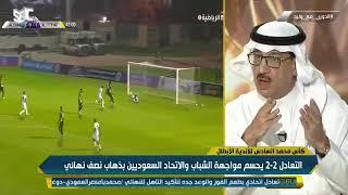 حديث جمال عارف بعد تعادل الاتحاد والشباب