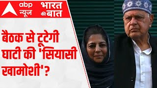 'Kashmir Story' of 23 Months | Bharat Ki Baat (23 June, 2021) - ABPNEWSTV