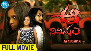 Aa Nimisham Latest Telugu Full Movie | Latest Telugu Horror Movies | Directed by Kala Rajesh - IDREAMMOVIES