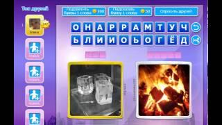 Антонимы    ответы 141 150 уровень   ВКонтакте