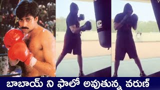 Varun Tej Practice His Boxing Skills From Home | Varun Tej Boxing Movie - RAJSHRITELUGU