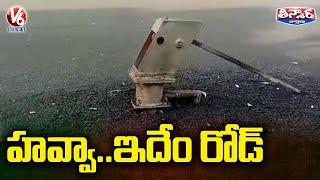 హవ్వా..ఇదేం రోడ్ | Municipal Officers Negligence, Water pump In the Middle of the Road | V6 Teenmaar - V6NEWSTELUGU