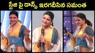 Actress Samantha Akkineni Cute Dance Performence At SAMJAM Press Meet | Rajshri Telugu - RAJSHRITELUGU