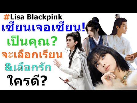 Lisa-Blackpink-เซียนเจอเซียน!-