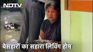 Arunachal Pradesh: नशे के शिकार, मानसिक पीड़ित लोगों का घर - NDTVINDIA