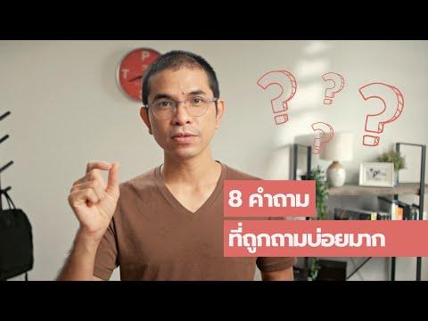 EP577-มาฟัง-8-คำถามที่ผมถูกถาม