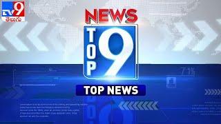 Top 9 News : Top News Stories | 20 July 2021 - TV9 - TV9