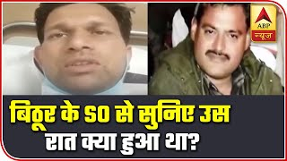 Vikas Dubey Case: SO Injured In Encounter Recalls The Incident | ABP News - ABPNEWSTV