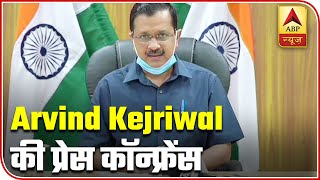 Kejriwal gives update about Delhi's Covid-19 fight, says situation has improved - ABPNEWSTV