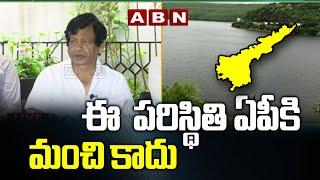 ఈ పరిస్థితి ఏపీకి మంచి కాదు || M. V. Mysura Reddy Seiousn On Telugu States Water War | ABN - ABNTELUGUTV