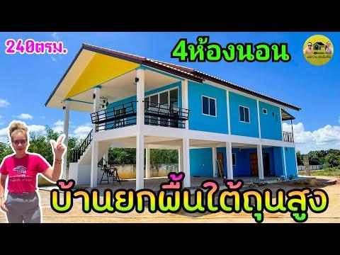 elevated-house|พาชมบ้านยกพื้น-