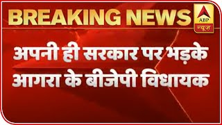Agra: BJP MLA raging on his own government - ABPNEWSTV