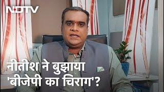 'बात पते की', Akhilesh Sharma के साथ   Chirag तो बहाना है, BJP निशाना है - NDTVINDIA