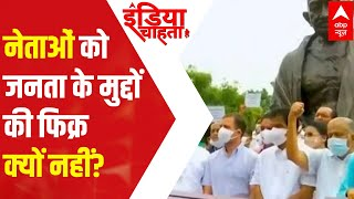 Protesting politicians more concerned about their phones?   ICH - ABPNEWSTV
