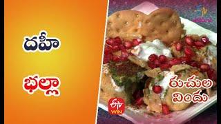 Dahi Bhalla   Quick Recipes   ETV Abhiruchi - ETVABHIRUCHI