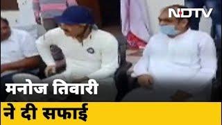 BJP नेता Manoj Tiwari ने लगे आरोपों को बताया निराधार - NDTVINDIA