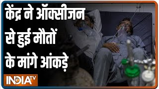 Oxygen की कमी के कारण कितने मरीजों की हुई मौत? केंद्र ने राज्यों से मांगे आंकड़े - INDIATV