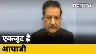 Maharashra में महाविकास आघाडी सरकार पर खतरे के बादल - NDTVINDIA
