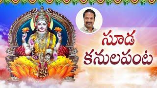 Sooda Kanulapanta Telugu Lyrical Song   Latest Telugu Devotional Songs 2021   Mango Music - MANGOMUSIC