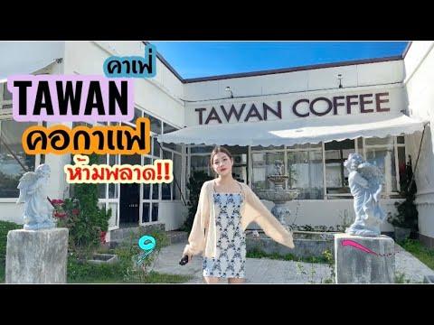 Tawan-coffee-(ตะวัน-คอฟฟี่)-คอ