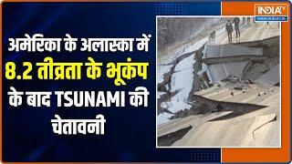 Alaskan Peninsula में 8.2 तीव्रता के भूकंप के बाद tsunami की चेतावनी जारी - INDIATV