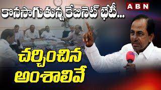 కొనసాగుతున్న కేబినెట్ భేటీ... చేర్చించిన అంశాలివే   CM KCR Cabinet Meeting Updates   ABN Telugu - ABNTELUGUTV