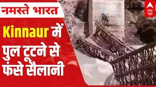 Kinnaur Landslide: More than 100 stranded post Sangla-Chitkul bridge collapses - ABPNEWSTV
