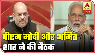 PM Modi & Amit Shah held meeting to discuss strategy over lockdown 5.0 | Audio Bulletin - ABPNEWSTV