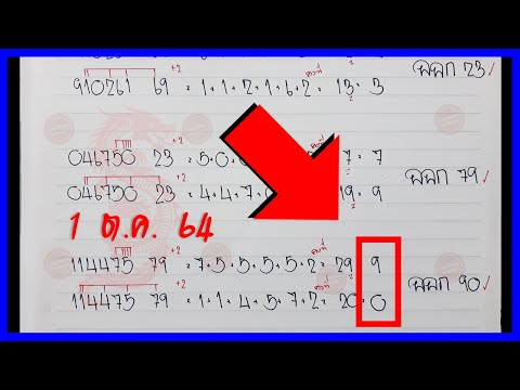 สูตร-2ตัวล่าง-ได้-90ตรงๆ-เข้า3