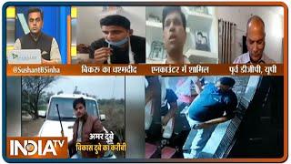 Kanpur Encounter: चश्मदीदों से सुनिए... 8 पुलिसवाले कैसे हुए शहीद? | IndiaTV Debate - INDIATV