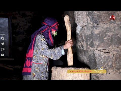 طقوس حفظ الحبوب في تعز .. تراث متوارث منذ مئات السنين