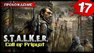 S.T.A.L.K.E.R. Call of Pripyat прохождение часть 17