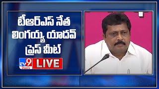 TRS Lingaiah Yadav Press Meet LIVE - TV9 - TV9