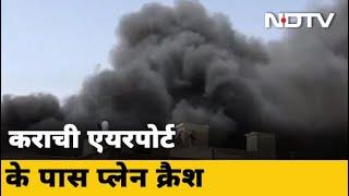 PIA Crash: Pakistan के Karachi Airport के पास में बड़ा विमान हादसा   Breaking News - NDTVINDIA