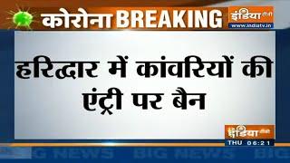 हरिद्वार में कांवड़ियों की एंट्री बैन, लॉकडाउन का उल्लंघन कर आए तो रहना पड़ेगा 14 दिन क्वारंटीन - INDIATV