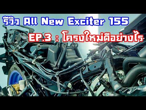 รีวิว-All-New-Exciter-155-EP.3