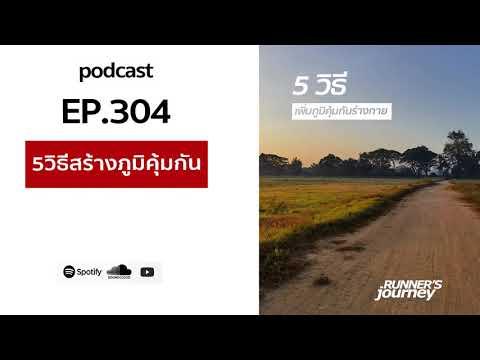 podcast-ep-304-5-วิธีสร้างภูมิ