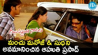 Ahuti Prasad Insults Manchu Manoj backslashu0026 Sudha | Jhummandi Naadam Movie Scenes | Mohan Babu | Taapsee - IDREAMMOVIES