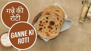गन्ने की रोटी   Ganne Ki Roti    Sanjeev Kapoor Khazana - SANJEEVKAPOORKHAZANA