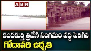 Water Level Increases At Kandakurthi Triveni Sangamam Due to Heavy Rains | Nizamabad   | ABN Telugu - ABNTELUGUTV
