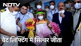 Tokyo Olympic में पहला मेडल जीतकर Mirabai Chanu भारत लौटीं - NDTVINDIA