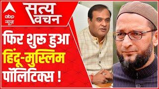Politics over religion gains heat once again   Satya Vachan(11.06.2021) - ABPNEWSTV