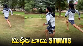 Actor Sudheer Babu Morning Running Workouts | Sudheer Babu Latest Workout | సుధీర్ బాబు stunts - IGTELUGU