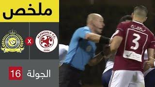 ملخص مباراة الفيصلي والنصر - دوري كاس الأمير محمد بن سلمان
